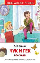 А. П. Гайдар Внеклассное чтение «Чук и Гек Рассказы» цена и информация | Сказки | pigu.lt