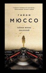 Гийом Мюссо «Тайная жизнь писателей» цена и информация | Проза | pigu.lt