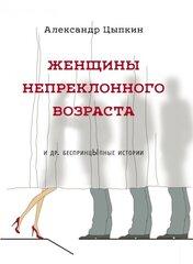 Александр Цыпкин «Женщины непреклонного возраста» цена и информация | Проза | pigu.lt