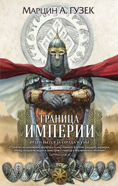 Граница Империи kaina ir informacija | Fantastinės, mistinės knygos | pigu.lt
