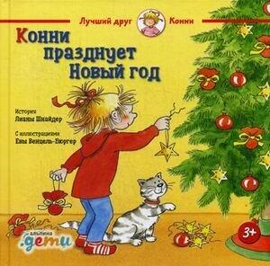 Конни празднует Новый год цена и информация | Сказки | pigu.lt