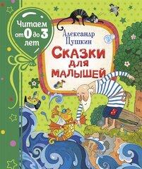 Сказки для малышей. Читаем от 0 до 3 лет цена и информация | Сказки | pigu.lt