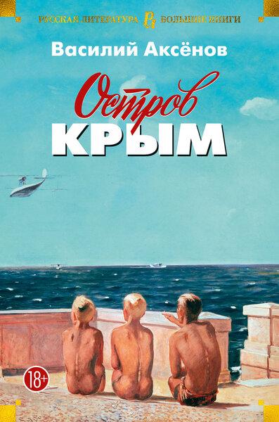 Остров Крым kaina ir informacija | Klasika | pigu.lt