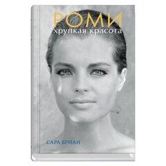 Роми. Хрупкая красота kaina ir informacija | Biografijos, autobiografijos, memuarai | pigu.lt